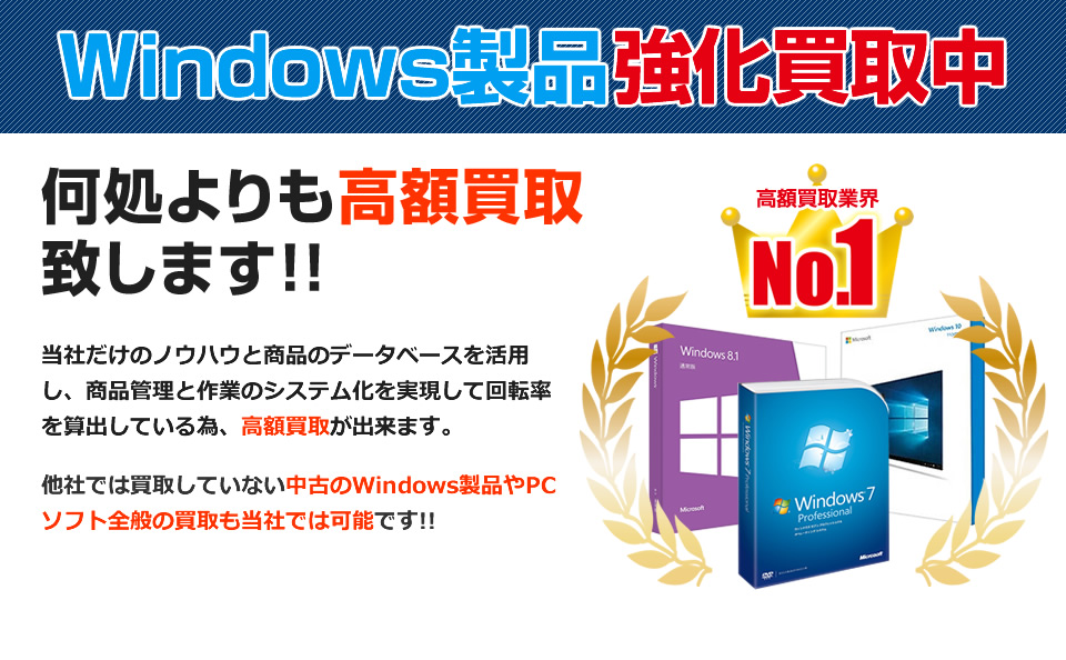 Windows製品強化買取中!